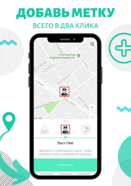 KoDin Maps - traffic police,  radars, drivers chat screenshot 4