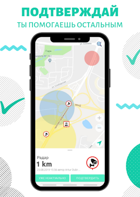 KoDin Maps - traffic police,  radars, drivers chat screenshot 5