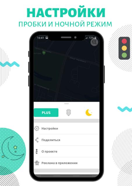 KoDin Maps - traffic police,  radars, drivers chat screenshot 8