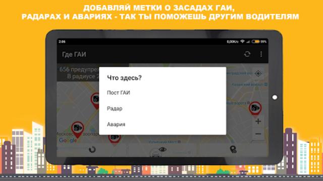 KoDin Maps - traffic police,  radars, drivers chat screenshot 9