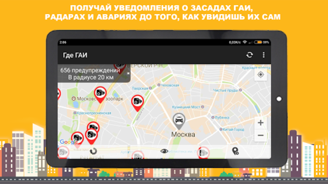 KoDin Maps - traffic police,  radars, drivers chat screenshot 10