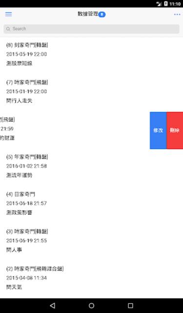 奇門(實用) screenshot 14