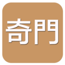 Icon for 奇門(實用)
