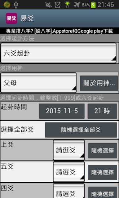易爻(实用) screenshot 1