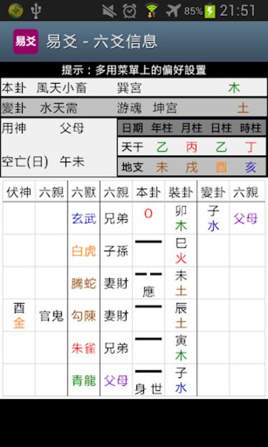 易爻(实用) screenshot 3