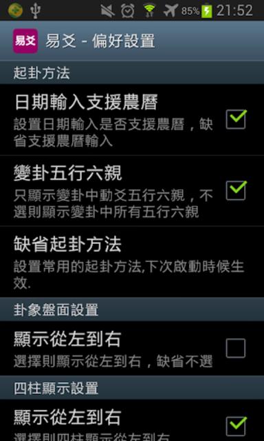 易爻(实用) screenshot 4