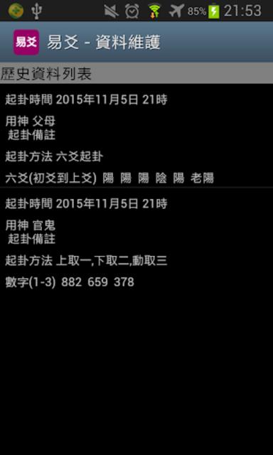 易爻(实用) screenshot 5