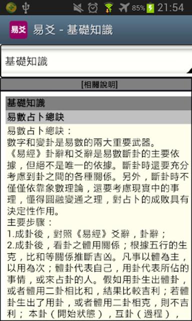 易爻(实用) screenshot 6