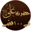 Hazrat Ali RA 100 Qissay (URDU)
