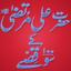 Hazrat Ali RA (URDU)