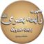 Hazrat Rabia Basri RAH Complete