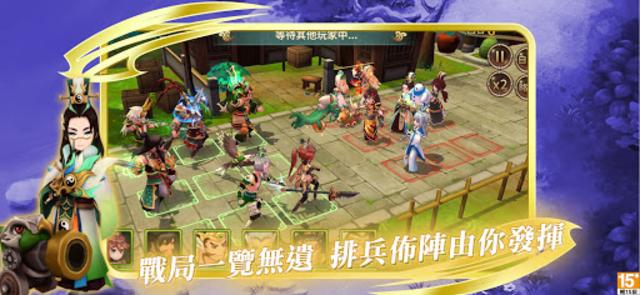 吞食天地5 召喚樂園 screenshot 4