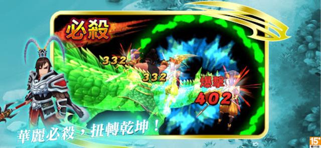 吞食天地5 召喚樂園 screenshot 6