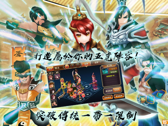 吞食天地5 召喚樂園 screenshot 8