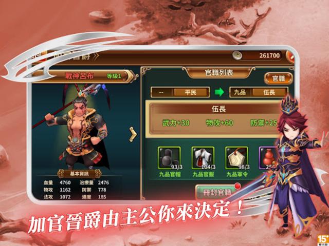吞食天地5 召喚樂園 screenshot 11