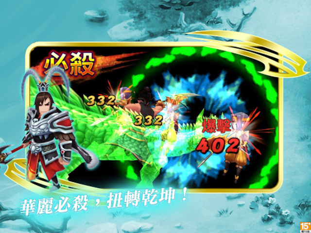 吞食天地5 召喚樂園 screenshot 12