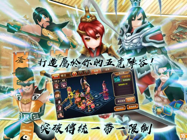 吞食天地5 召喚樂園 screenshot 14