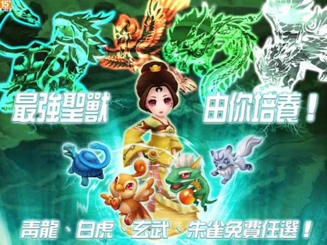 吞食天地5 召喚樂園 screenshot 15