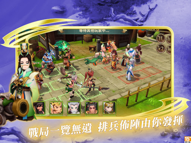 吞食天地5 召喚樂園 screenshot 16