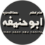 Imaam Abu Hanifa (RAH) Complete