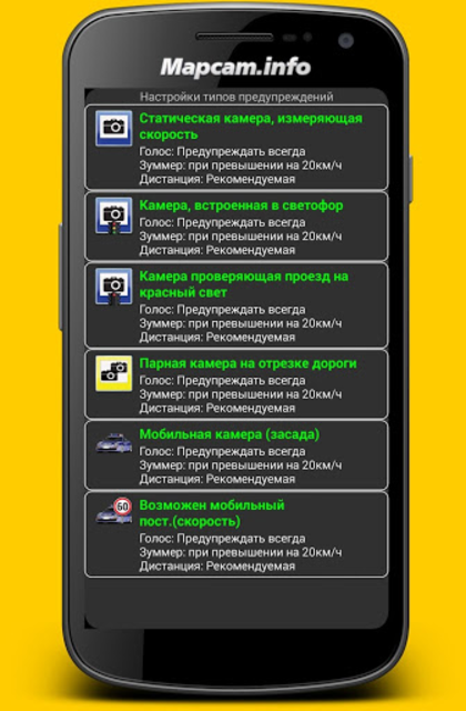 MapcamDroid Speedcam screenshot 3