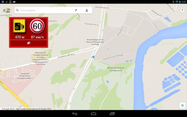 MapcamDroid Speedcam screenshot 10