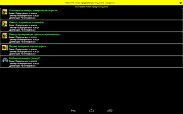 MapcamDroid Speedcam screenshot 12