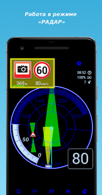 MapcamDroid Radar detector screenshot 1