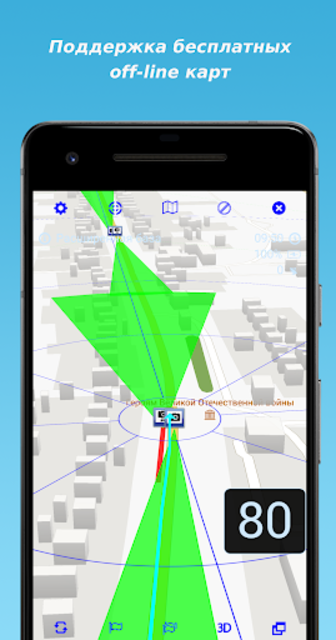 MapcamDroid Radar detector screenshot 8