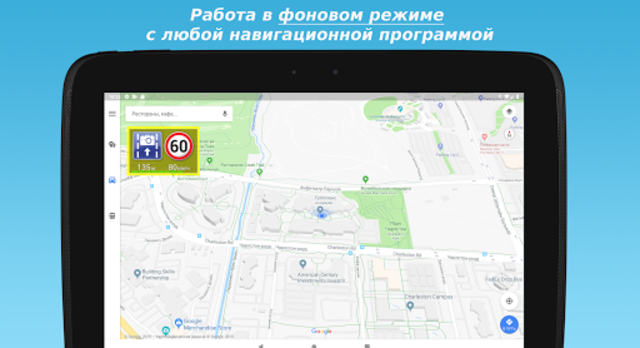 MapcamDroid Radar detector screenshot 18