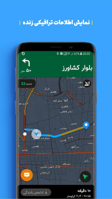 بلد – نقشه و مسیریاب سخنگو screenshot 2
