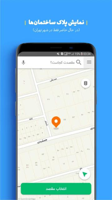بلد – نقشه و مسیریاب سخنگو screenshot 3