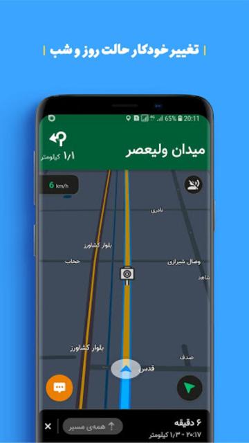 بلد – نقشه و مسیریاب سخنگو screenshot 4