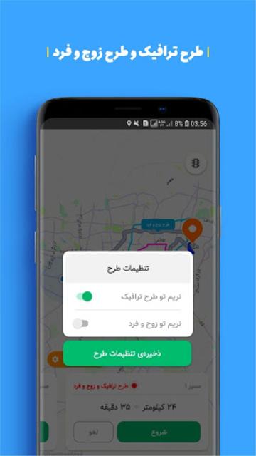 بلد – نقشه و مسیریاب سخنگو screenshot 6