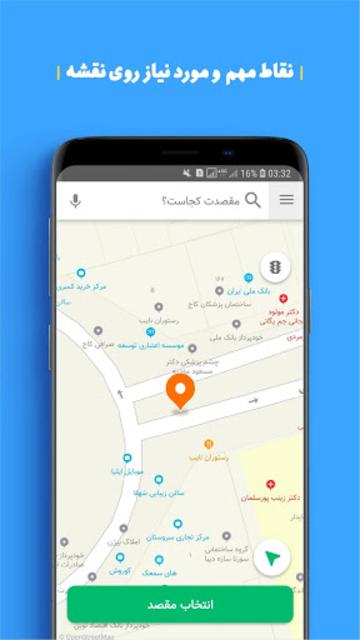 بلد – نقشه و مسیریاب سخنگو screenshot 7