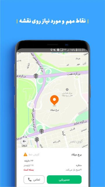 بلد – نقشه و مسیریاب سخنگو screenshot 8