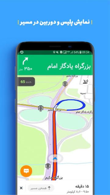 بلد – نقشه و مسیریاب سخنگو screenshot 1