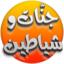 Jinnat O Shayateen se Hifazat Urdu Wazaif
