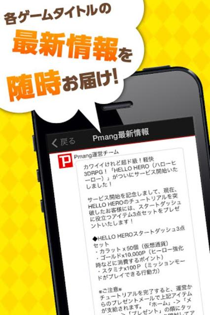 Pmang screenshot 1