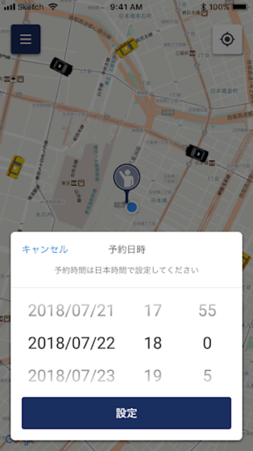 JapanTaxi screenshot 11