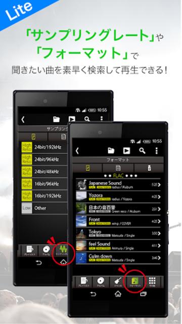 ハイレゾ対応音楽プレイヤー[NePLAYER Lite] screenshot 7