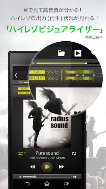 ハイレゾ再生に最適な音楽プレイヤーアプリ[NePLAYER] screenshot 6
