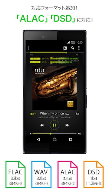 ハイレゾ再生に最適な音楽プレイヤーアプリ[NePLAYER] screenshot 2