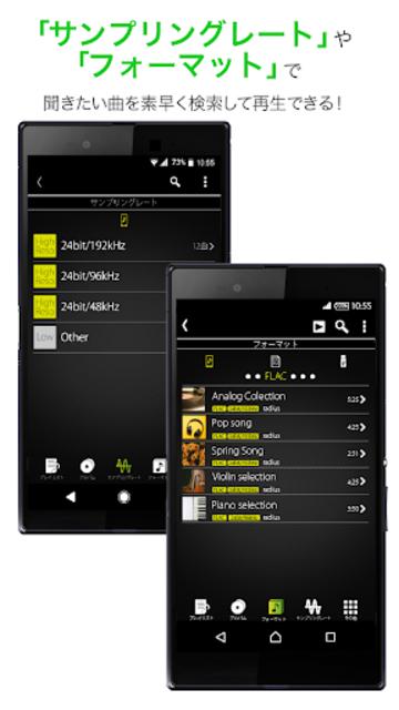 ハイレゾ再生に最適な音楽プレイヤーアプリ[NePLAYER] screenshot 5