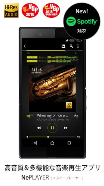 ハイレゾ再生に最適な音楽プレイヤーアプリ[NePLAYER] screenshot 1