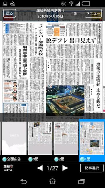 産経新聞 screenshot 6