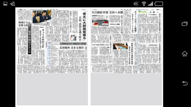産経新聞 screenshot 7