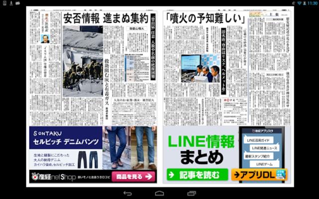 産経新聞 screenshot 8