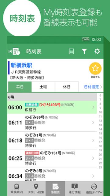 Yahoo!乗換案内 無料の時刻表、運行情報、乗り換え検索 screenshot 5