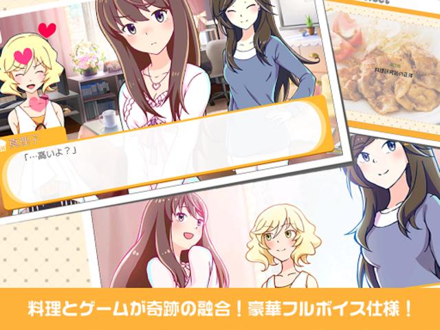 ごちそう! screenshot 8